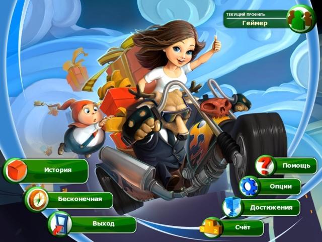 Фабрика игрушек - screenshot 1