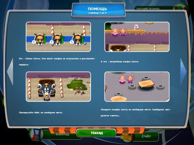 Фабрика игрушек - screenshot 2