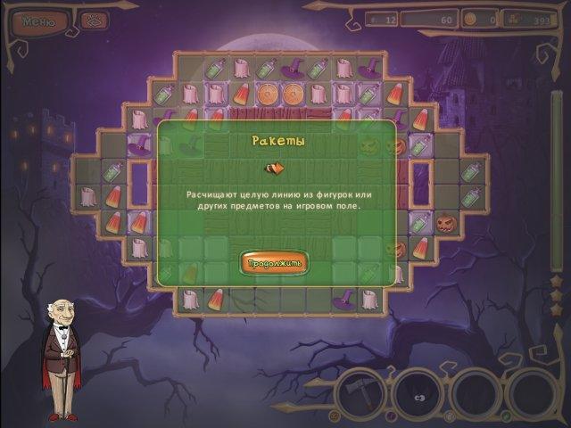 Страшные сладости - screenshot 7