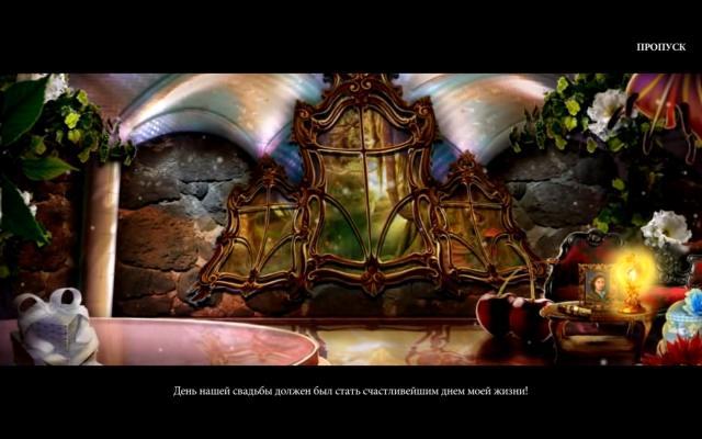 Неоконченные сказки. Запретная любовь - screenshot 2