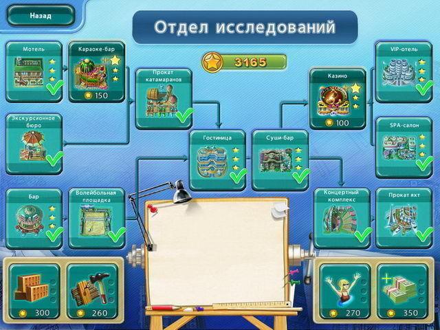 Магнат курортов - screenshot 2