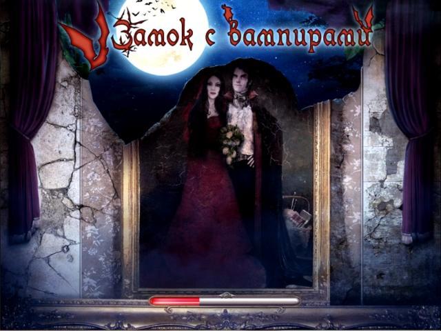 Замок с вампирами - screenshot 1