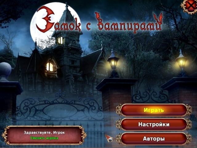 Замок с вампирами - screenshot 7
