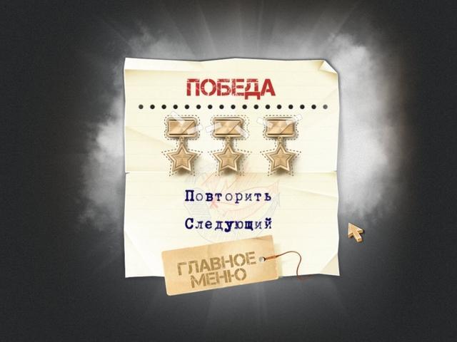 Война в коробке. Бумажные танки - screenshot 7