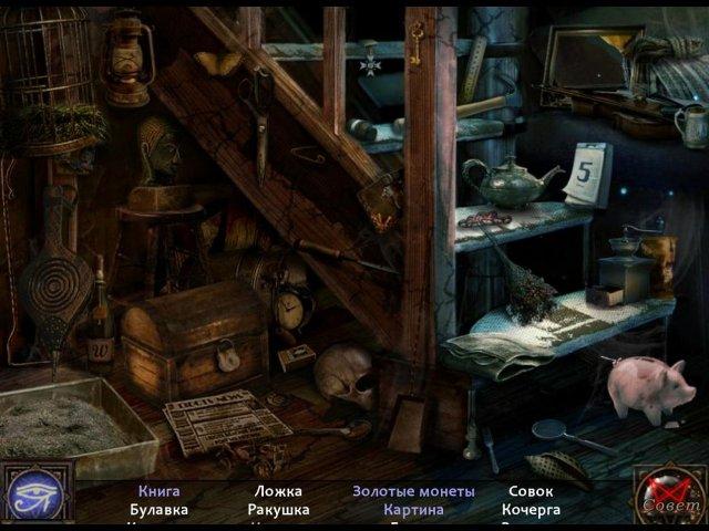 Чернокнижник. Проклятье шамана - screenshot 3