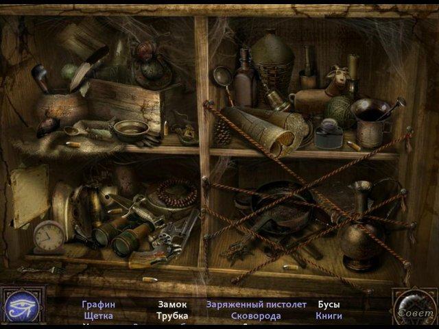 Чернокнижник. Проклятье шамана - screenshot 6