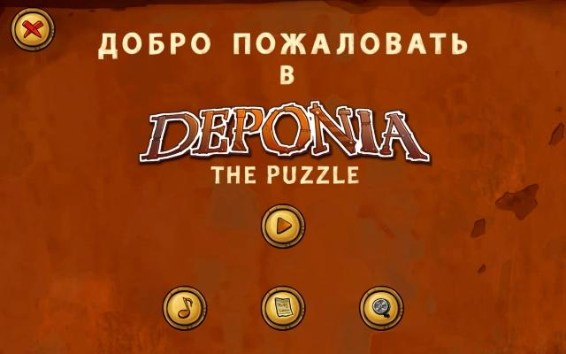 Welcome to Deponia - The Puzzle - screenshot 1