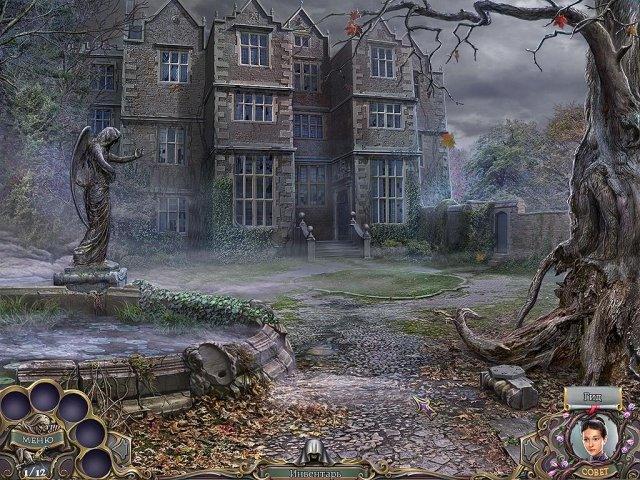 Охота на ведьм. Украденная красота. Коллекционное издание - screenshot 2