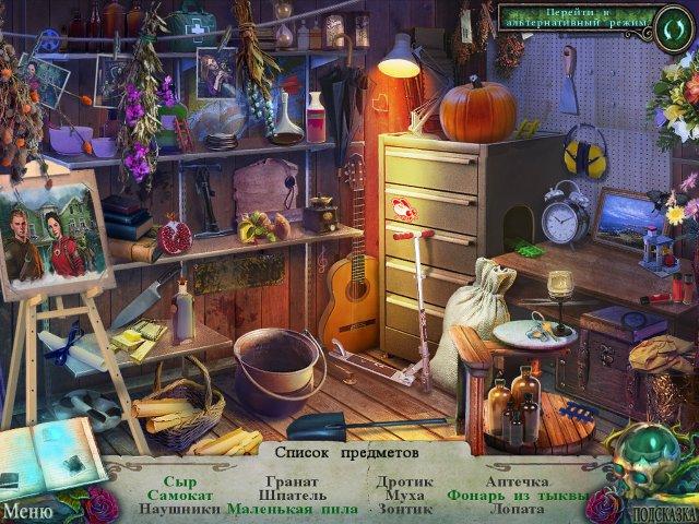 Наследие ведьм. Охотник и добыча - screenshot 1