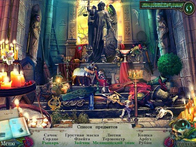 Наследие ведьм. Охотник и добыча - screenshot 5