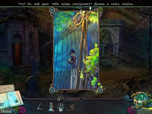Наследие ведьм. Охотник и добыча - screenshot 6