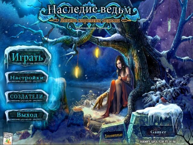 Наследие ведьм. Логово королевы ведьмы. Коллекционное издание - screenshot 1