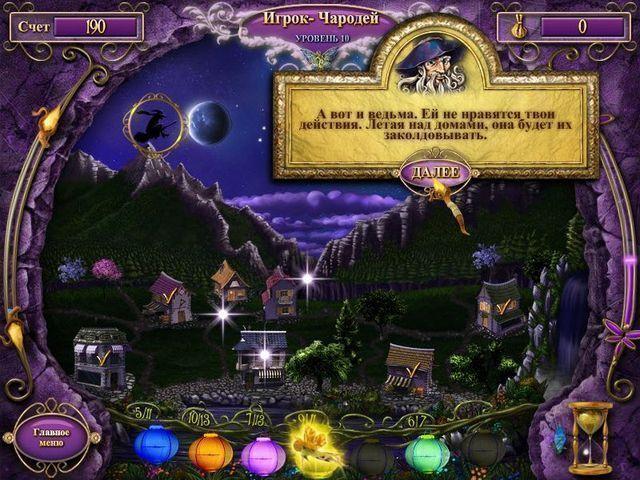 Youda Лесные феи - screenshot 4