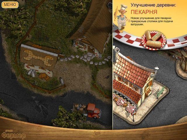 Youda Фермер - screenshot 5