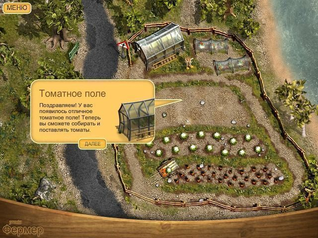 Youda Фермер - screenshot 7