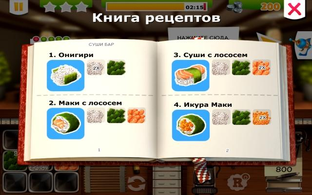 Youda Суши шеф 2 - screenshot 3