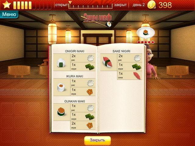 Youda Суши шеф - screenshot 2