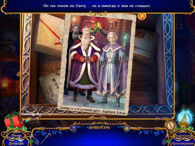 Святочные истории. Братья Клаус. Коллекционное издание - screenshot 3