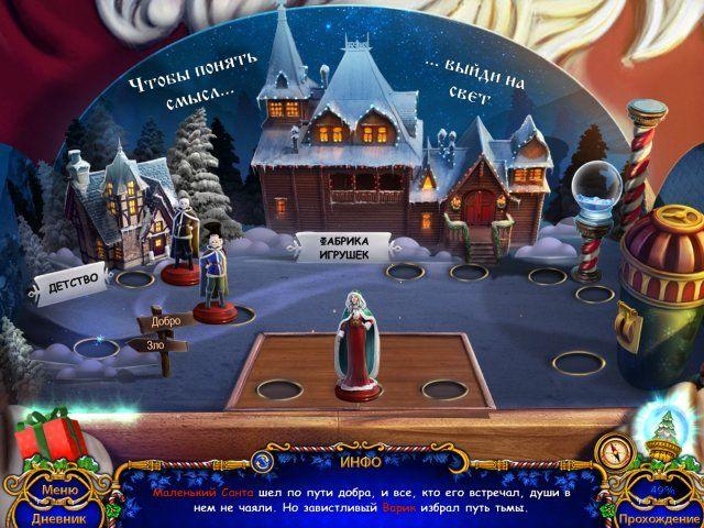 Святочные истории. Братья Клаус. Коллекционное издание - screenshot 8