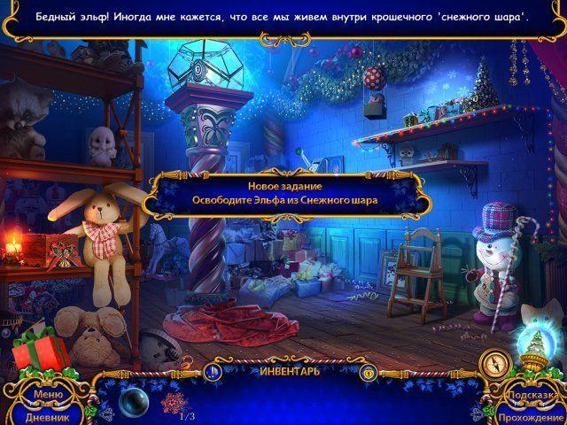 Святочные истории. Братья Клаус - screenshot 3