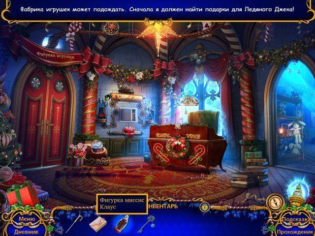 Святочные истории. Братья Клаус - screenshot 5