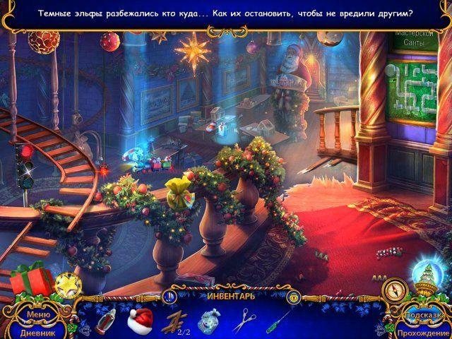 Святочные истории. Братья Клаус - screenshot 6
