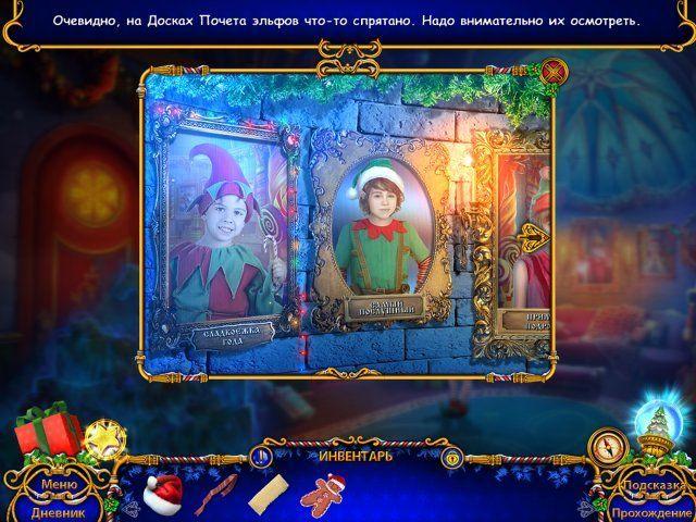 Святочные истории. Братья Клаус - screenshot 8