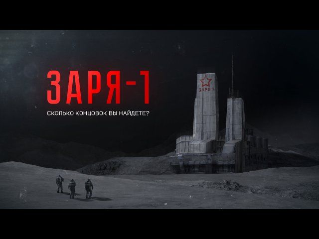 Заря-1 - screenshot 5