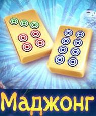 Серия игр Маджонг